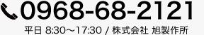 0968-68-2121 平日8:30〜17:30/株式会社 旭制作所